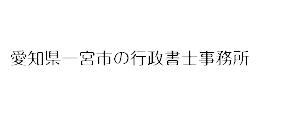 愛知県一宮市の内藤行政書士事務所